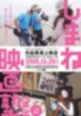 映画塾_チラシ2018表.jpg