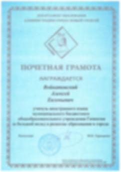 1_Почетная грамота_pages-to-jpg-0001.jpg
