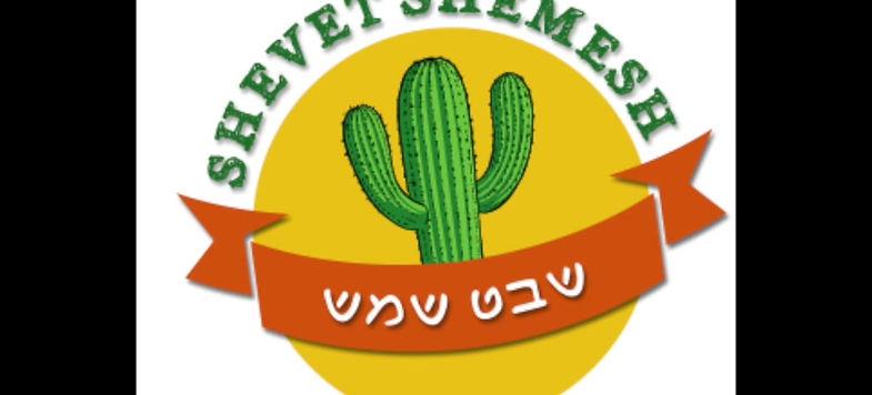 Fun at Shevet Shemesh