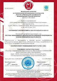 Сертификат ХАССП (Мясокомбинат ГАТЧИНСКИ