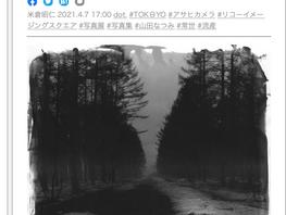 展評の掲載のお知らせ / アサヒカメラ - AERA.com