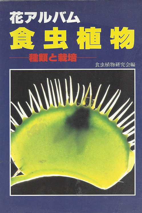 Insectivorous Plants, Their Species and How To Grow - ICPS Japan