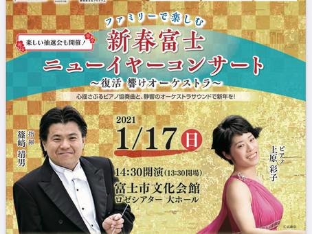 【講師出演情報】静岡交響楽団 新富士ニューイヤーコンサートに出演いたします