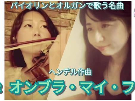 Allez Duo(アレ・デュオ)リモート演奏第二弾!名曲シリーズ・オンブラマイフ(ヘンデル作曲)を動画投稿しました!