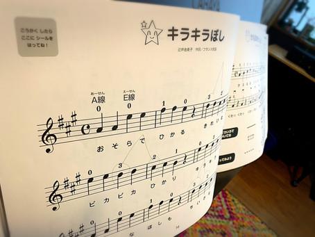 【レッスン記録】キラキラ星が弾けるようになりました♪