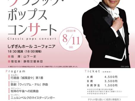 2020年8月11日 静岡交響楽団 クラシック・ポップスコンサートに出演致します。