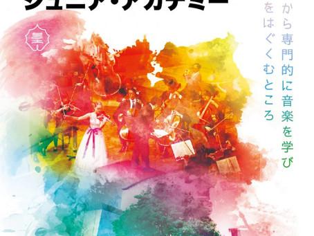 【講師出演情報】東京藝大ジュニア・アカデミー成果披露演奏会に出演致します!
