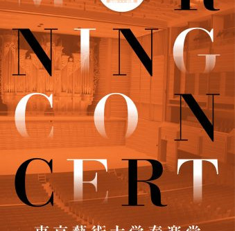 2020年度 東京藝術大学モーニングコンサート全公演中止のお知らせ