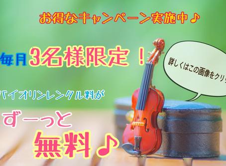 毎月先着3名様限定!バイオリンレンタル料がずーっと無料♪