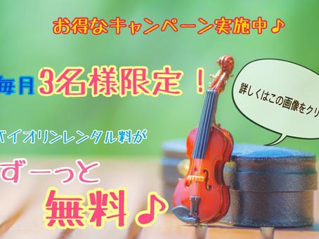 毎月先着3名様限定!バイオリンレンタル料がずーっと無料♪(2020/12/31まで!)