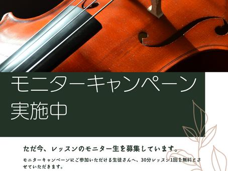 【受講生向け】モニターキャンペーンのお知らせ