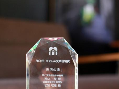 第29回 すまいる愛知住宅賞 表彰式