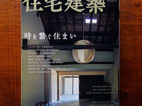 「住宅建築」2021年6月号