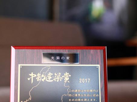 第49回 中部建築賞 表彰式