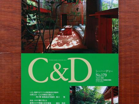 文化をつなぐ地域総合雑誌「C&D」(Culture & Design) NO.179