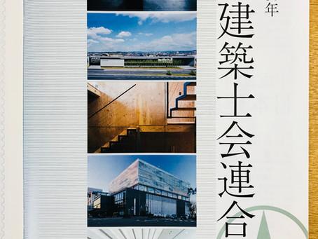 第46回 日本建築士会連合会賞 受賞