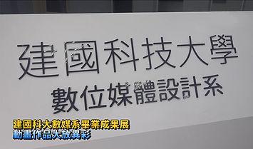 建國科技大學.jpg