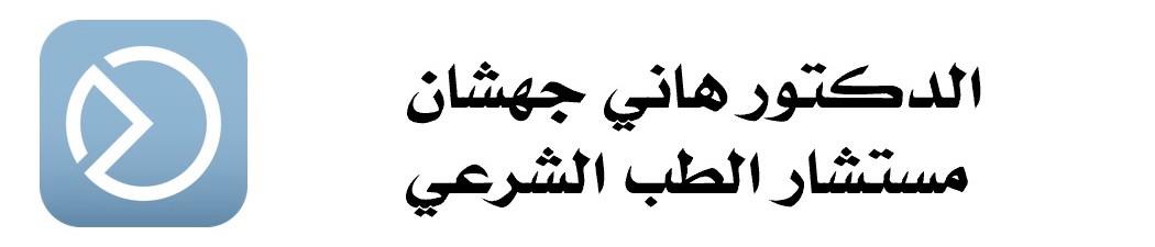 الدكتور هاني جهشان مستشار الطب الشرعي