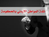 على من تقع مسؤولية غياب ثقة المواطن الأردني بالحكومة؟