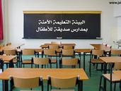 البيئة التعليمة الآمنة بمدارس صديقة للأطفال حق منتهك