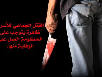 القتل الجماعي للأسرة، ظاهرة يتوجب على الحكومة العمل على الوقاية منها