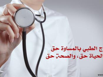 العلاج الطبي بالمساوة حق، كما الحياة حق، والصحة حق