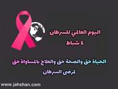 الحياة حق والصحة حق والعلاج بالمساواة حق، لمرضى السرطان