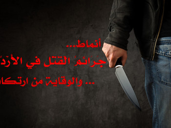 أنماط جرائم القتل في الأردن والوقاية من إرتكابها