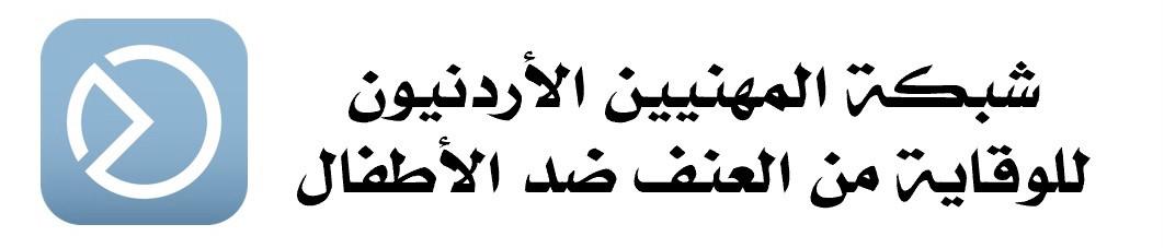 شبكة المهنيين الأردنيون للوقاية من العنف ضد الاطفال