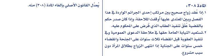 توصيات اللجنة الملكية لتطوير الجهاز القضائي وتعزيز سيادة القانون صفحة 210