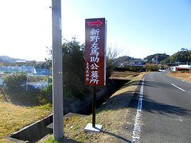 新野左馬之助公墓所への案内看板.JPG