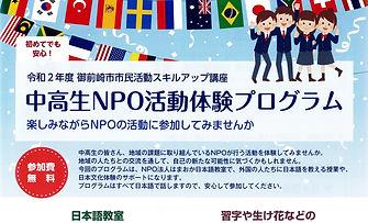 中高生NPO活動体験プログラム.jpg