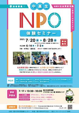 中高生NPO体験セミナー-表紙.jpg