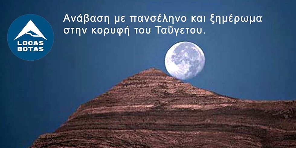 Ταΰγετος   the full-moon trek