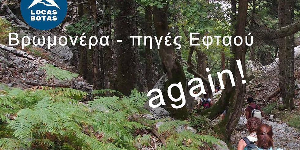 Βρωμονέρα - Πηγές Εφταού (again!)