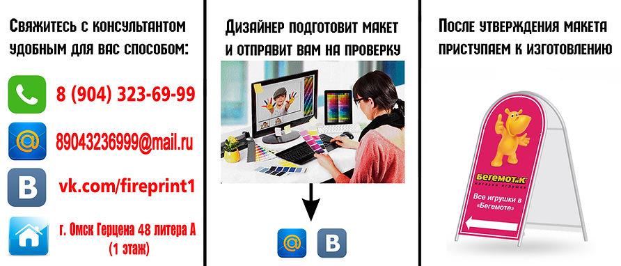 баннер омск