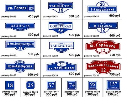 Адресные таблички омск