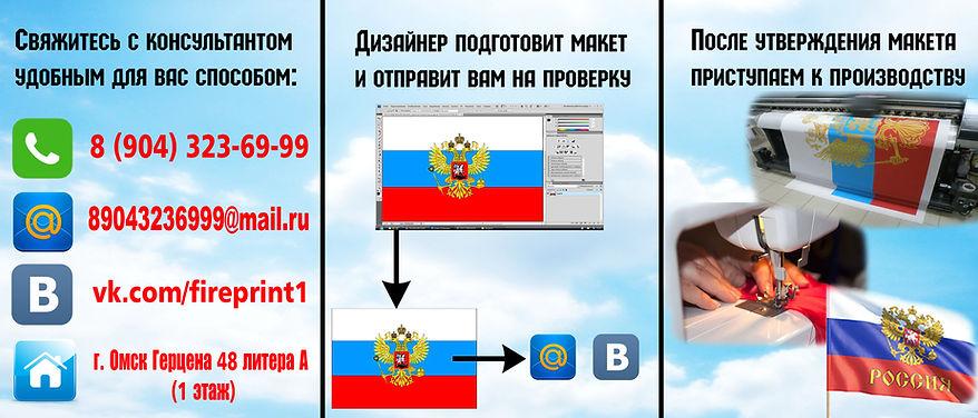 Изготовление флагов в омске