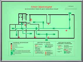 План эвокуации (1).jpg