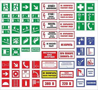 Пожарные таблички (1).jpg