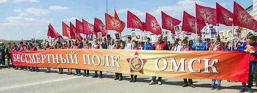 бесмертный полк Омск