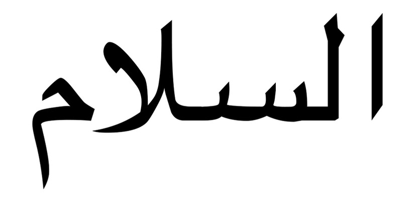 "The Arabic greeting ""Salaam"" meaning Peace"