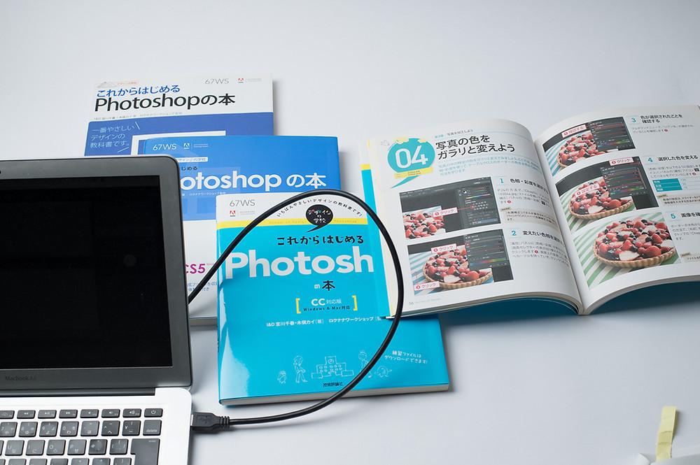 広告デザインに欠かせない肌のレタッチのやり方なども新たに追加し、よりいっそうPhotoshopの真髄に(!w)近づいた内容となっています。これからPhotoshopを始める方、バージョンアップが久しぶりの方などにもお役に立てるかと思います。店頭でお手にとってご検討くださいませ。