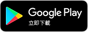 google-play-badge (中).png