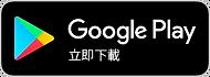 google-play-badge (中).png