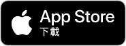 App store下載.png
