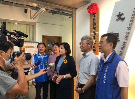 首屆雲林縣智慧農業大學開始招生