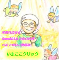 tomokiのメルマガ