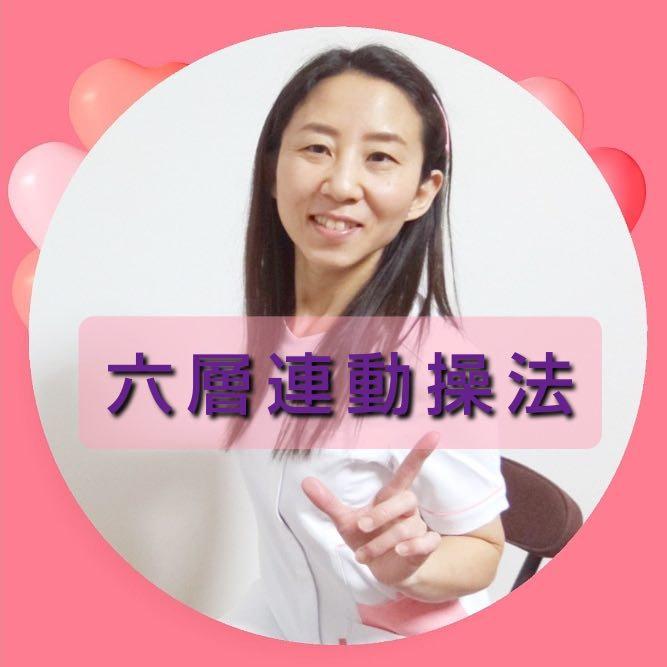 ◯熊本:水前寺 六層連動操法 60分 コース