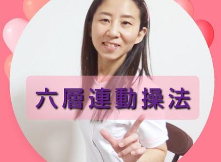 六層連動操法 整体 東京site